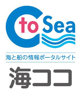 C to Seaプロジェクト 海と船の情報ポータルサイト「海ココ」