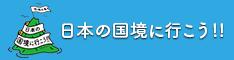日本の国境に行こう!(内閣府海本部)
