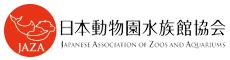 日本動物水族館協会