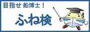 船の文化検定委員会【ふね検】
